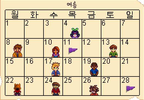 Calendar Summer KO.png