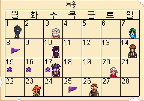 Calendar Winter KO.png