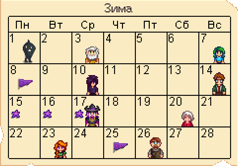 Calendar Winter RU.png