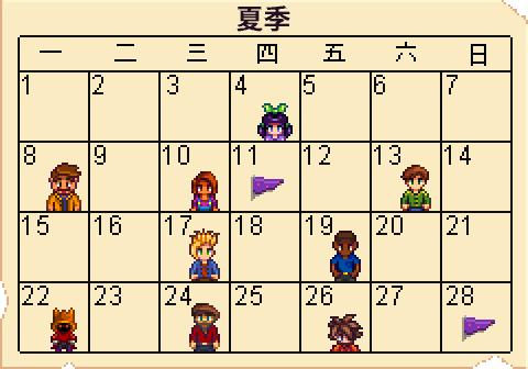 Calendar Summer ZH.png